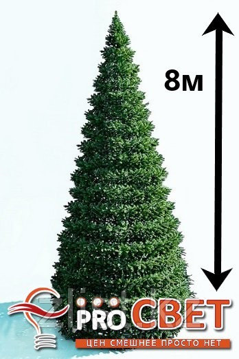 Искусственная каркасная елка Астана, хвоя-пленка 8 м (диаметр 3.5м)