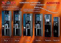 Аренда кофейного автомата «Ven» с установкой и полным обслуживанием., фото 1