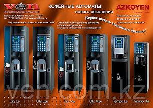 Услуги установки наших автоматов с полным обслуживанием в Астане