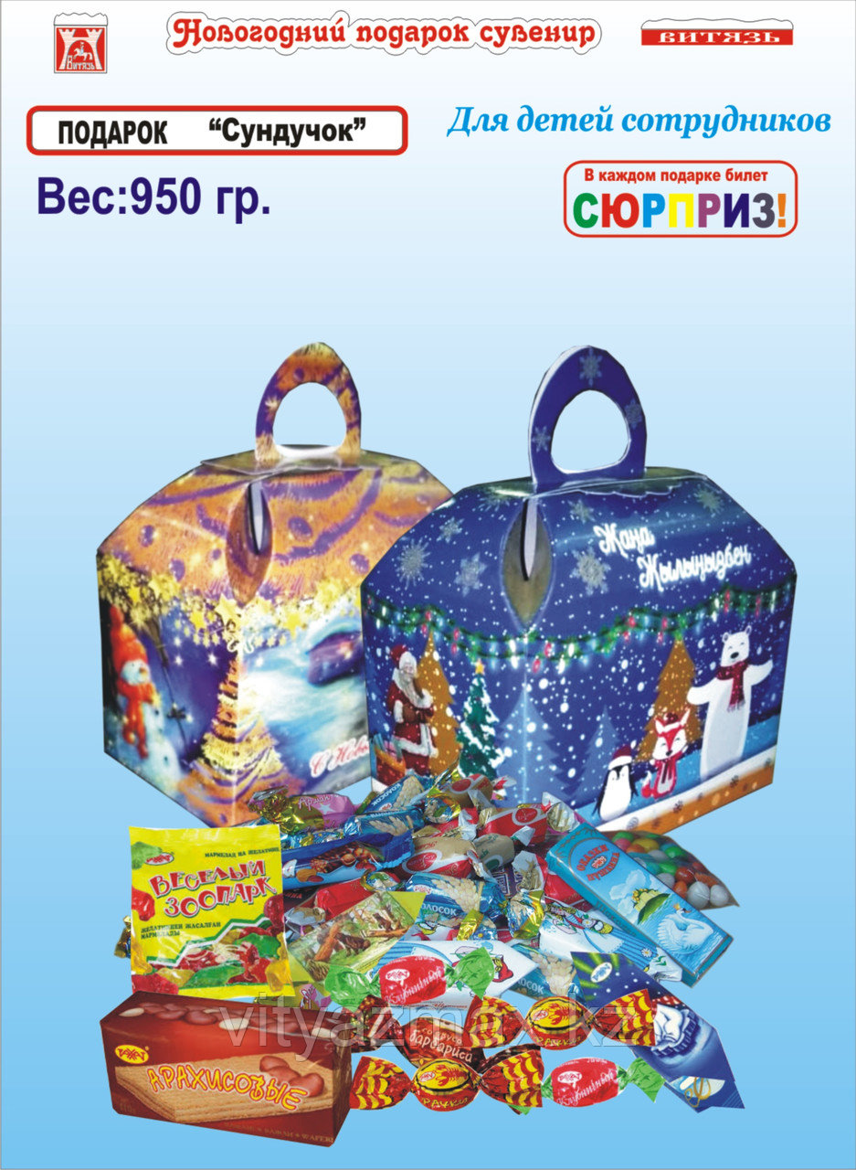 "Новогодний подарок ""Сундучок "" 950гр"
