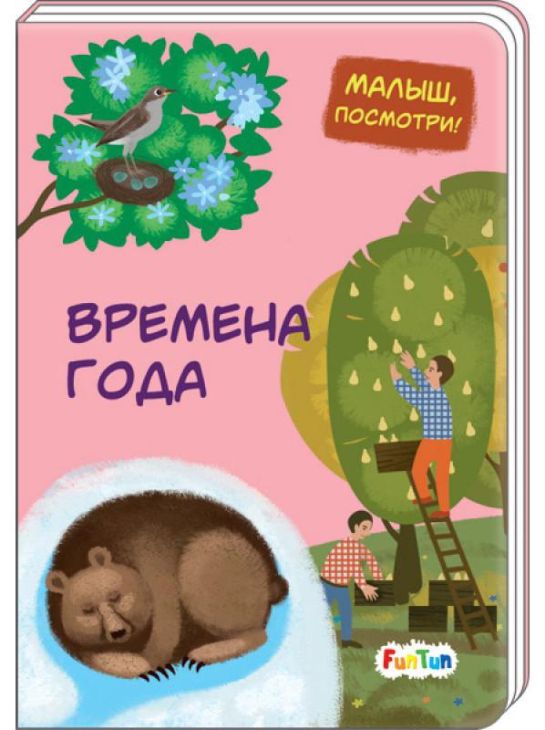 """Детская книжка """"Малыш, Посмотри: Времена года"""""""