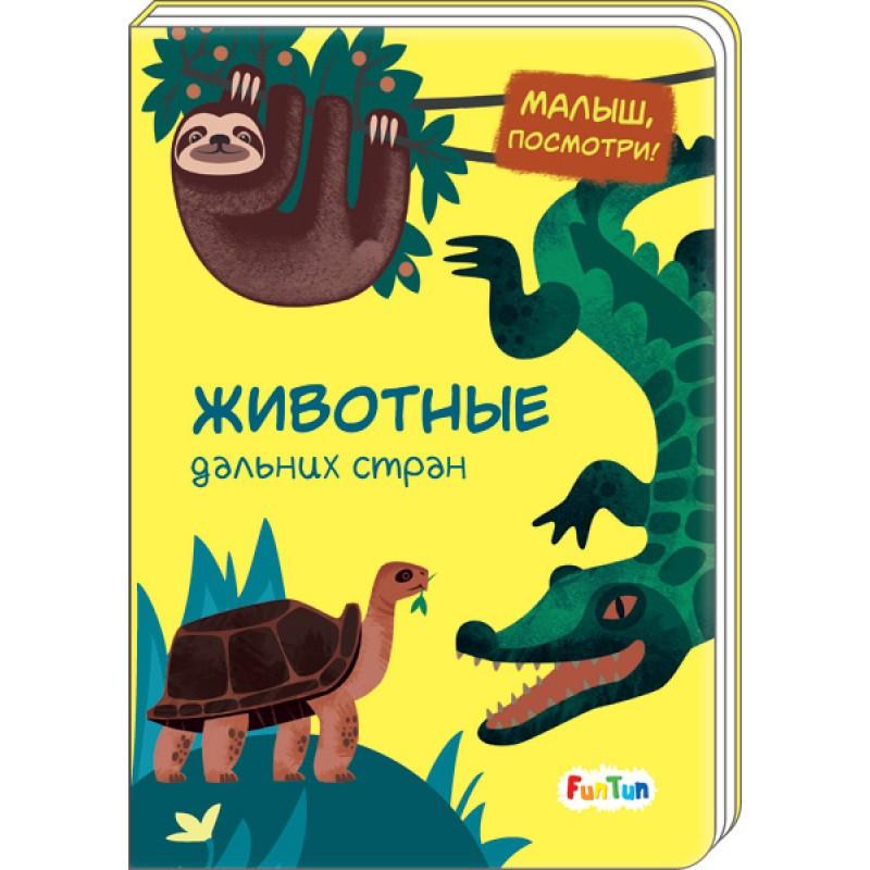 """Детская книжка """"Малыш, Посмотри: Животные дальних стран"""""""