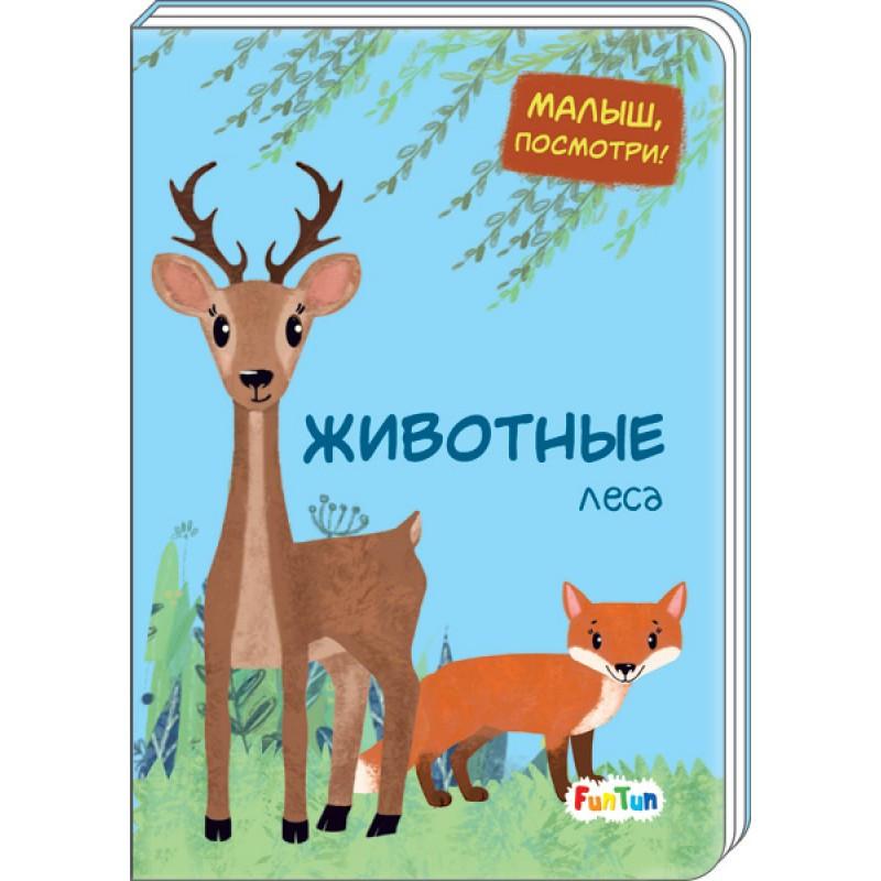 """Детская книжка """"Малыш, Посмотри: Животные леса"""""""