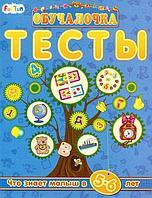 """Детская книжка """"Обучалочка: Тесты"""", что знает малыш в 5-6 лет"""