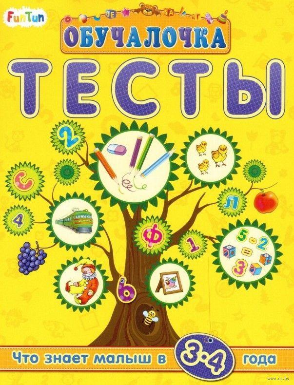 """Детская книжка """"Обучалочка: Тесты"""", что знает малыш в 3-4 лет"""