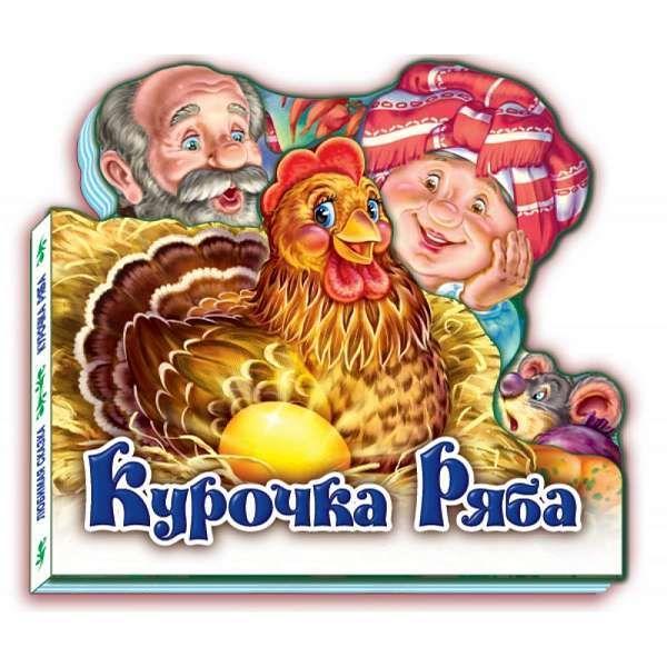 """Детская книжка """"Любимая сказка"""" Курочка ряба"""