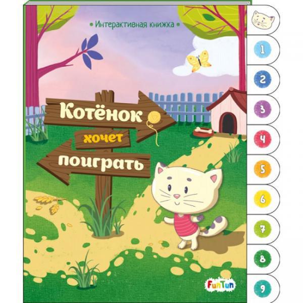 """Детская Интерактивная книжка """"Котёнок хочет поиграть"""""""