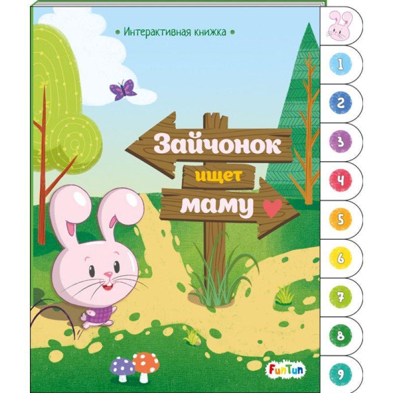 """Детская Интерактивная книжка """"Зайчонок ищет маму"""""""