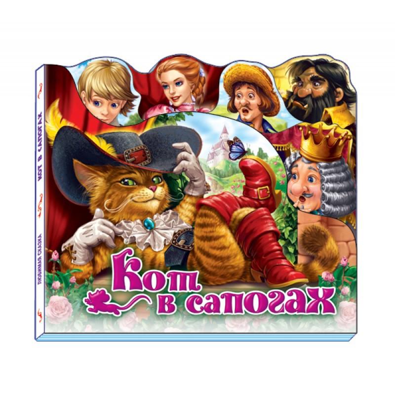 """Детская книжка """"Любимая сказка"""" Кот в сапогах"""