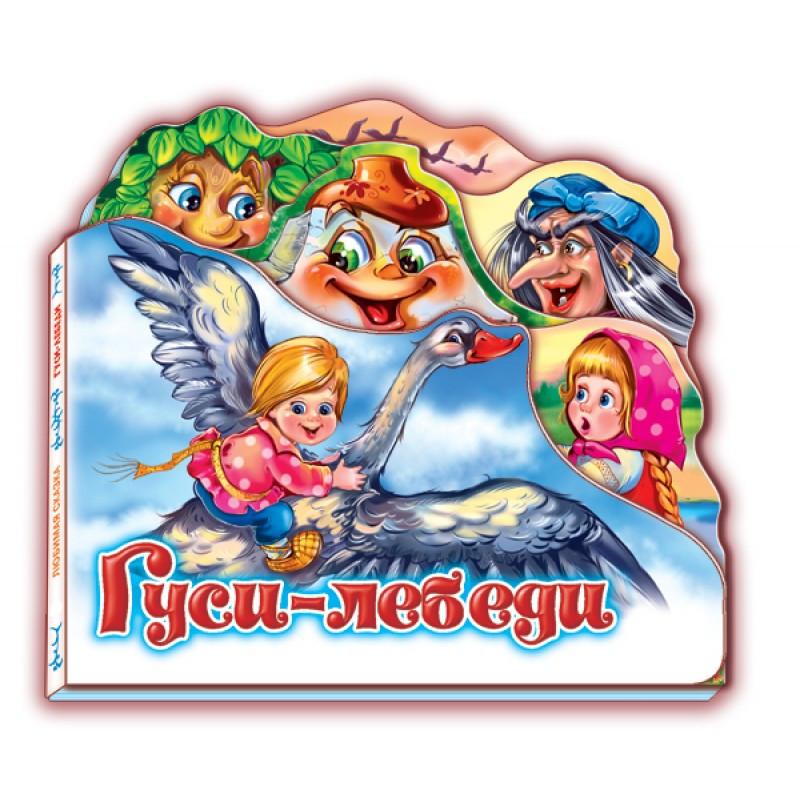 """Детская книжка """"Любимая сказка"""" Гуси-Лебеди"""