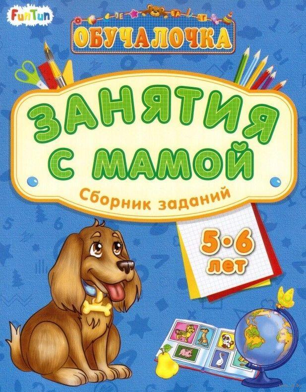"""Детская книжка """"Обучалочка: Занятия с мамой"""", сборник заданий для детей 5-6 лет"""