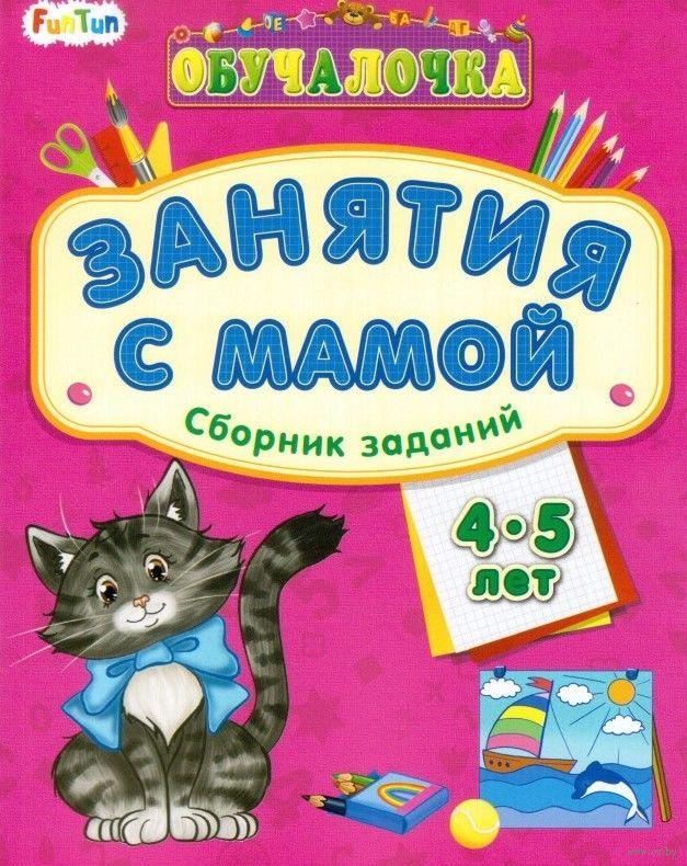 """Детская книжка """"Обучалочка: Занятия с мамой"""", сборник заданий для детей 4-5 лет"""