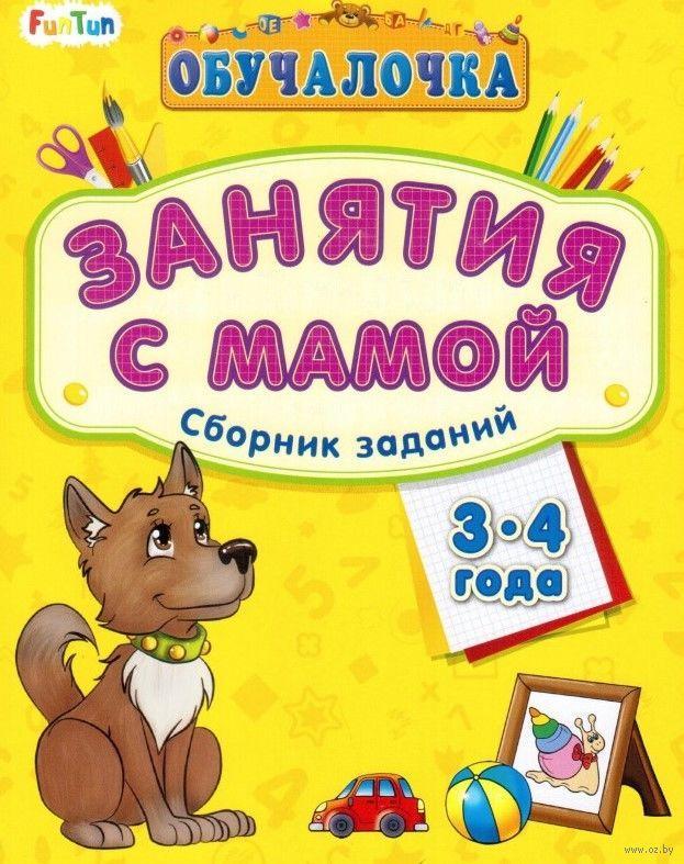 """Детская книжка """"Обучалочка: Занятия с мамой"""", сборник заданий для детей 3-4 лет"""