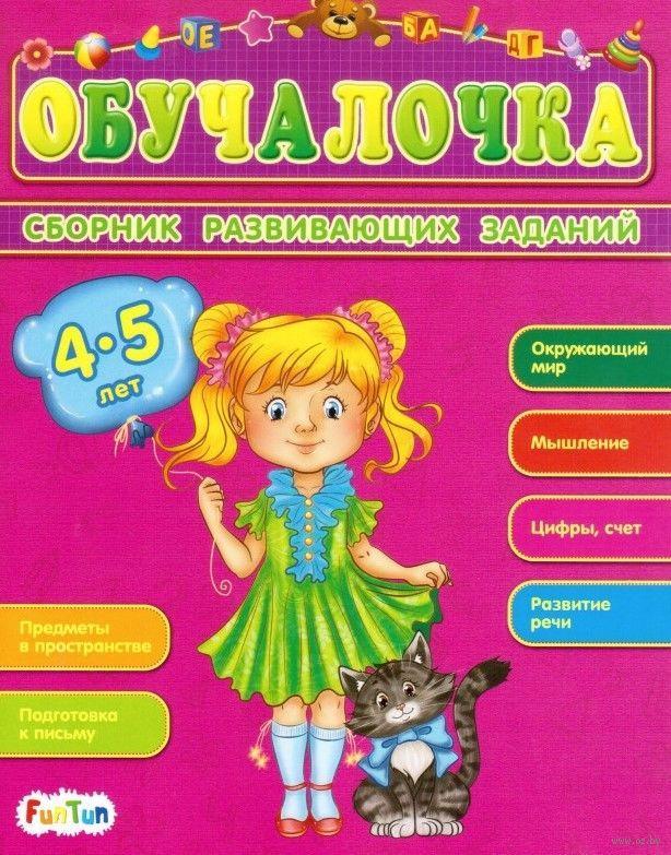 """Детская книжка """"Обучалочка"""", сборник развивающих заданий для детей 4-5 лет"""