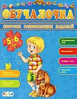 """Детская книжка """"Обучалочка"""", сборник развивающих заданий для детей 5-6 лет"""