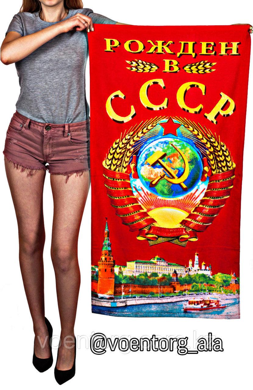 """Полотенце «Рождён в СССР"""""""