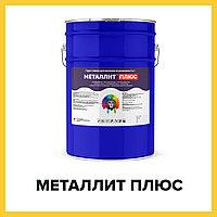 МЕТАЛЛИТ ПЛЮС (Краскофф) износостойкая уретановая грунт-эмаль (краска) для металла по ржавчине 3 в 1