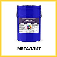 Алкидно-уретановая эмаль (краска) для металла по ржавчине 3 в 1 - МЕТАЛЛИТ (Краскофф Про)