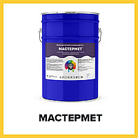 Быстросохнущая краска для металла - МАСТЕРМЕТ (Краскофф Про)