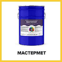 МАСТЕРМЕТ (Краскофф) – быстросохнущая эмаль (краска) для металла по ржавчине 3 в 1