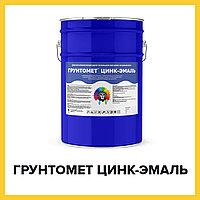 Цинконаполненная грунт-эмаль для металла по ржавчине - ГРУНТОМЕТ ЦИНК-ЭМАЛЬ (Краскофф Про)