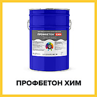Эпоксидная грунт-эмаль для бетонных полов - ПРОФБЕТОН ХИМ (Краскофф Про)