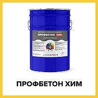 ПРОФБЕТОН ХИМ (Краскофф) химстойкая уретанвиниловая грунт-эмаль (краска) для бетона и ЖБИ