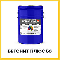 БЕТОНИТ ПЛЮС 50 (Краскофф) полиуретановая грунт-эмаль (краска) для бетонных полов глянцевая