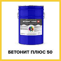 Полиуретановая грунт-эмаль для бетонных полов глянцевая - БЕТОНИТ ПЛЮС 50 (Краскофф Про)