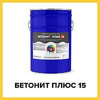 Грунт-эмаль для бетона и асфальта - БЕТОНИТ ПЛЮС 15 (Краскофф Про)