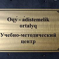 Изготовление офисных табличек на двери