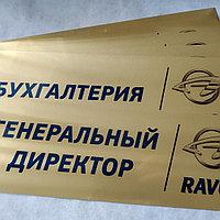 Таблички на заказ в Алматы