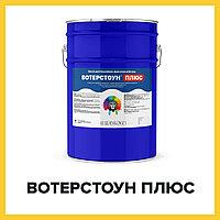 Полиуретановая эмаль для бассейнов, фонтанов, бетона - ВОТЕРСТОУН ПЛЮС (Краскофф Про)