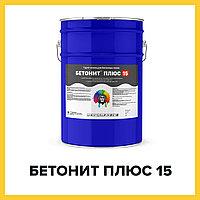 БЕТОНИТ ПЛЮС 15 (Краскофф) полиуретановая грунт-эмаль (краска) для бетонных полов матовая