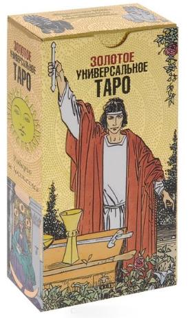 Карты Таро Золотое универсальное