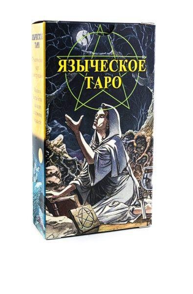 Карты Таро Языческое Белой и Черной магии. Русская серия