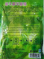 Коллагеновая маска из семян морских водорослей с муцином королевской улитки SEAWEED KING MASK 500 ГР., фото 4