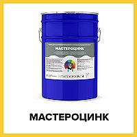 МАСТЕРОЦИНК (Краскофф) быстросохнущая эмаль (краска) для оцинкованной кровли и металла по ржавчине 3 в 1