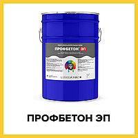 Эпоксидная эмаль для бетонных полов - ПРОФБЕТОН ЭП (Краскофф Про)