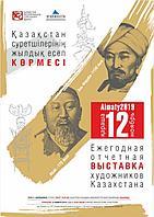 Отчётная выставка Союза художников Республики Казахстан за 2019