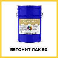 Полиуретановый лак для бетона, камня, кирпича - БЕТОНИТ ЛАК 50 ( Краскофф Про)