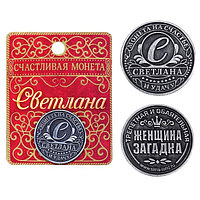 """Монета именная """"Светлана"""", 2,5 см., фото 1"""