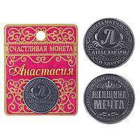 "Монета именная ""Анастасия"", 2,5 см."