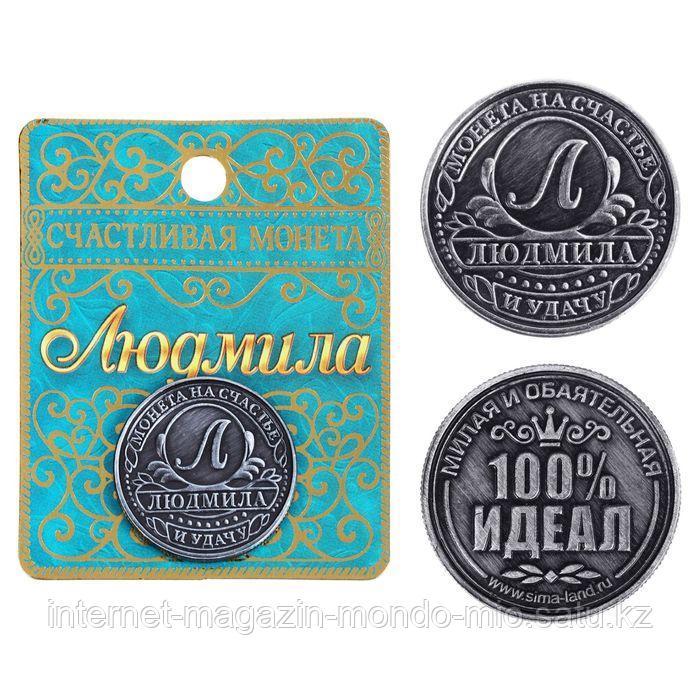 """Монета именная """"Людмила"""", 2,5 см."""