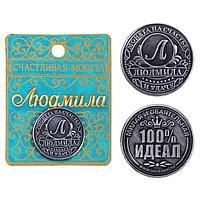 "Монета именная ""Людмила"", 2,5 см., фото 1"