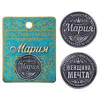 """Монета именная """"Мария"""", 2,5 см., фото 1"""