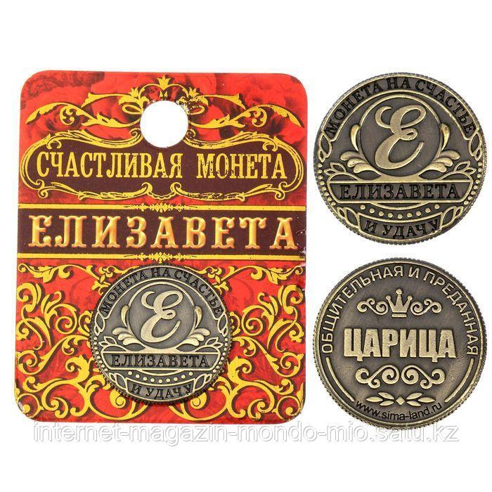 """Монета именная """"Елизавета"""", 2,5 см."""
