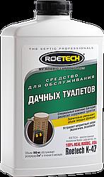 RoeTech K-47. Бактерии для выгребных ям. Флакон 946мл Разлагает отходы в выгребных ямах 6 мес.