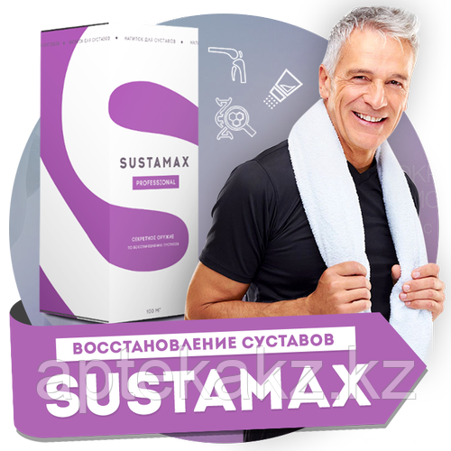 Напиток для суставов Sustamax (Сустамакс)
