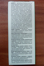 Капли Alergyx от аллергии, фото 2
